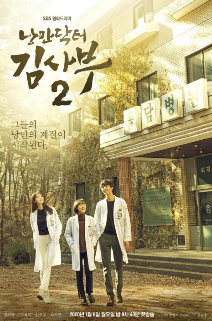 ดูซีย์ Dr. Romantic 2 / Romantic Doctor, Teacher Kim 2 (낭만닥터 김사부2)