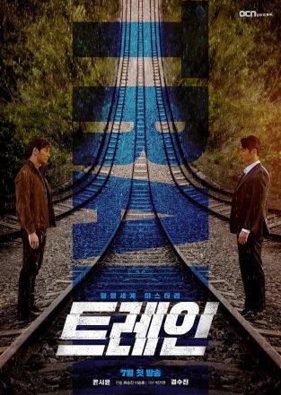 ซีรี่ย์เกาหลี TRAIN (2020)