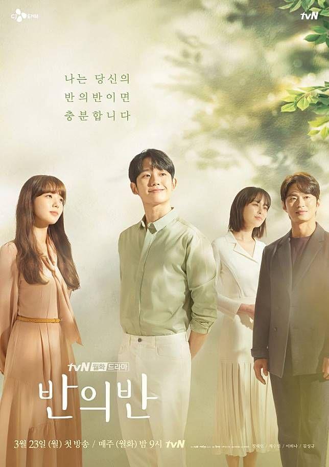 รีวิวซีรี่ย์เกาหลี A PIECE OF YOUR MIND (2020) (반의 반)