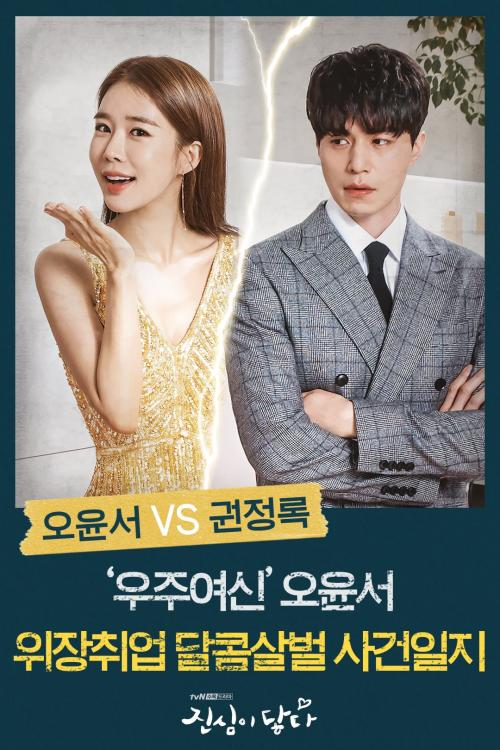 ซีรี่ย์เกาหลี Touch your Heat ทนายเย็นชากับซุป'ตาร์ตัวป่วน