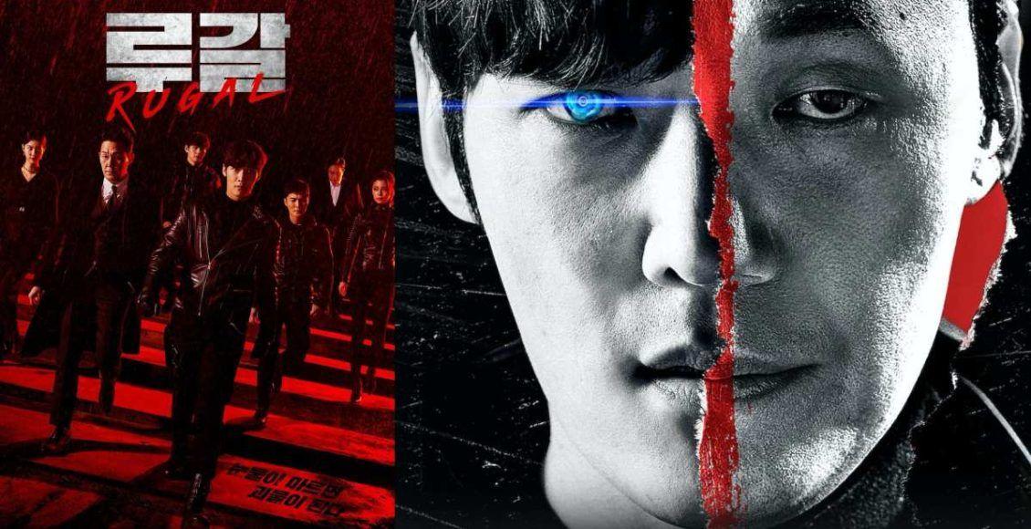 รีวิวซีรีส์ Rugal ตำรวจกล คนเหนือมนุษย์ แอ็กชั่นไซไฟสไตล์มนุษย์ดัดแปลงเกาหลี (อัพเดทจบ 16 ตอน)