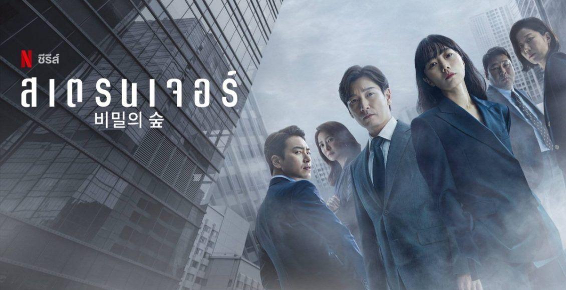 รีวิว Stranger SS2 Netflix ซีรีส์เกาหลี สืบสวนคดี+ศึกชิงอำนาจอัยการ Vs ตำรวจ