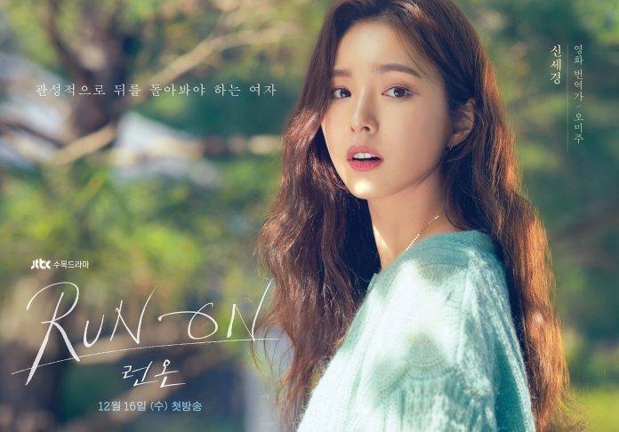 เรื่องย่อซีรีส์เกาหลี : Run On  วิ่งนำรัก (2020)