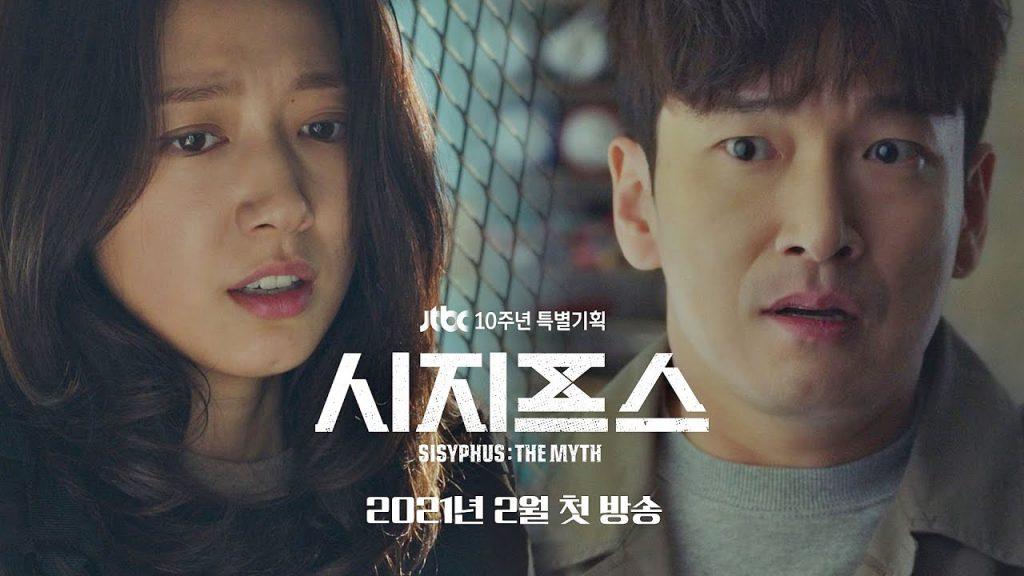 เรื่องย่อซีรีส์เกาหลี : Sisphus (2021)