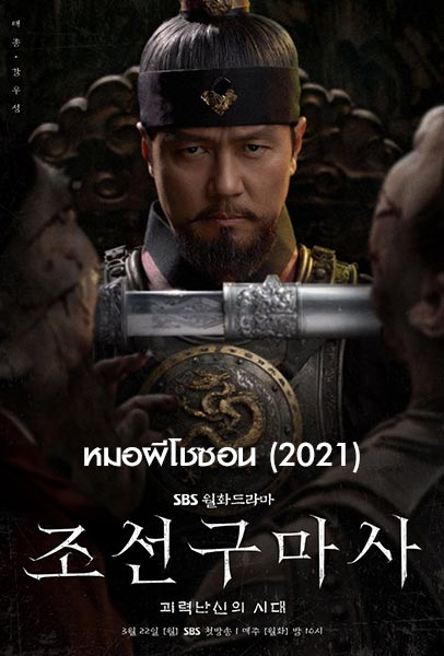เรื่องย่อซีรีส์เกาหลี : Joseon Exorcist (2021)